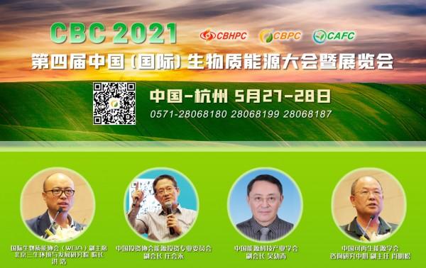 产业链全覆盖!CBC2021生物质能大会正式议程发布