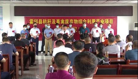霍邱县举行秸秆及畜禽废弃物综合利用产业项目开工仪式